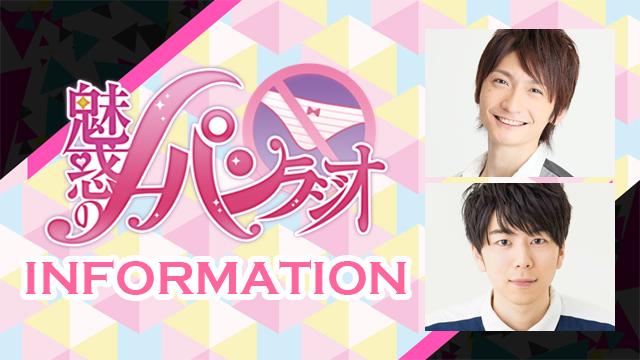 ★ゲスト:島﨑信長&西山宏太朗★魅惑のノーパンラジオ 2/9(木)22時~放送!