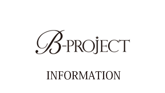 【GOODS】※重要※B-PROJECT HAPPY FLOWER VALENTINE お届け日変更のお知らせ