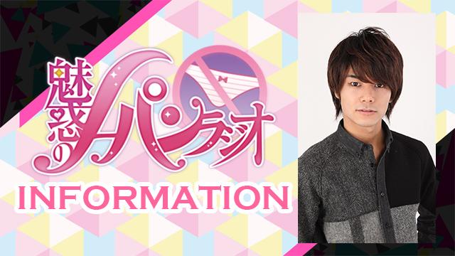★ゲスト:八代拓★魅惑のノーパンラジオ 3/9(木)22時~放送!