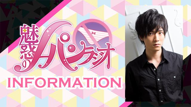 ★ゲスト:畠中祐★魅惑のノーパンラジオ 4/13(木)22時~放送!