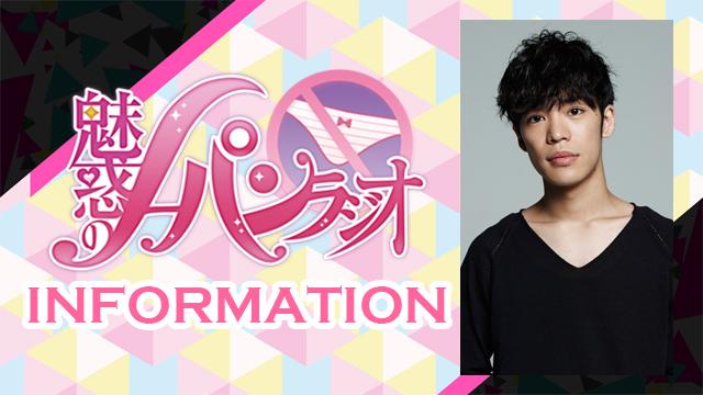 ★ゲスト:小野賢章★魅惑のノーパンラジオ 5/11(木)22時~放送!