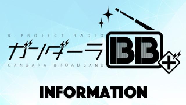 B-PROJECTラジオ『ガンダーラBB+』#59 8/14(金)22時00分~放送!