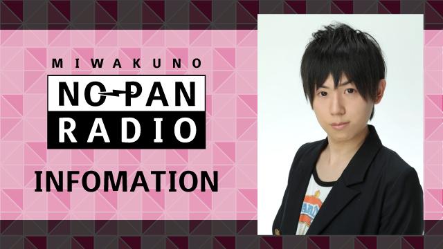 ★ゲスト:山下大輝★魅惑のノーパンラジオ 6/8(木)22時~放送!
