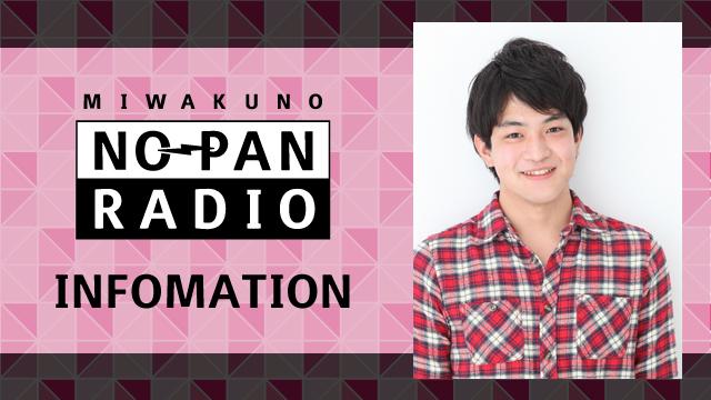 ★ゲスト:石川界人★魅惑のノーパンラジオ 7/13(木)22時~放送!