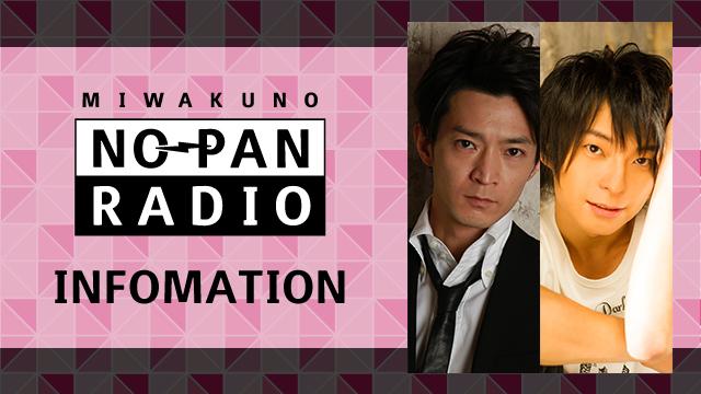 魅惑のノーパンラジオ 9/14(木)22時~放送!