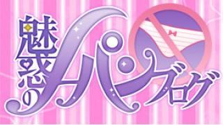 ★ゲスト:代永翼さん★魅惑のノーパンラジオ 8/13(木)22時~放送!