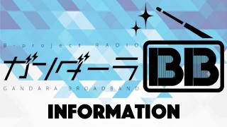#01:Bプロラジオ『ガンダーラBB』 9/11(金)22時~放送!