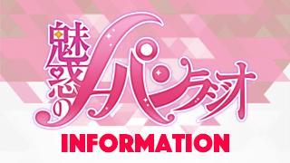 ★シークレットゲスト登場!★魅惑のノーパンラジオ 12/10(木)22時~放送!