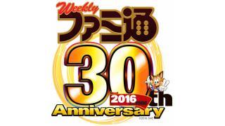 【本日15時より開始】30周年記念公式ニコ生プレゼントキャンペーン!! (ヘイ昇平)
