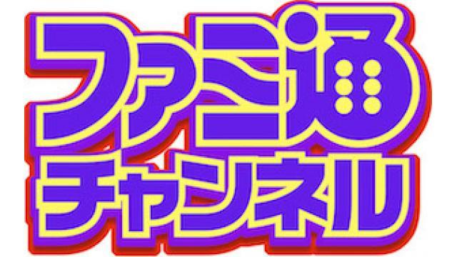 ファミ通忘年会(12月27日19時〜)二次募集のお知らせ(ヘイ昇平)