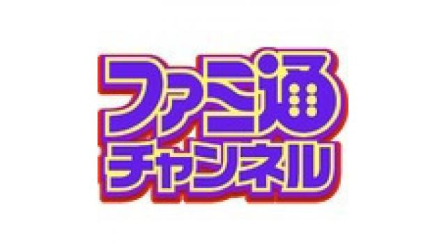 【8月31日】週刊ファミ通1500号記念1500分(+α)配信の各コーナーをご紹介!!