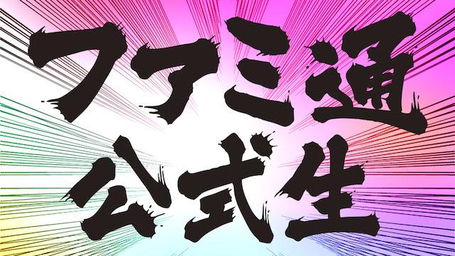 【ファミ通公式生】『モンスターハンター:ワールド』&月イチ配信『PSO2』塾【2018年1月25日(木)20時から】