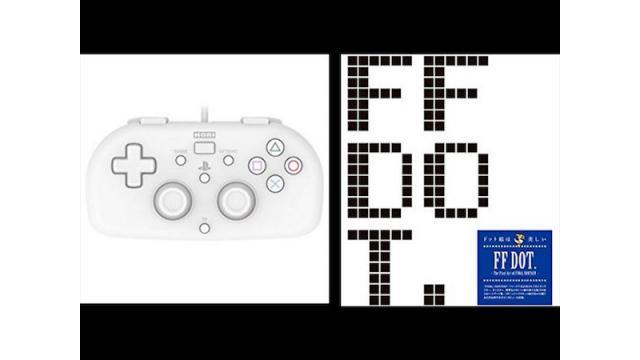 【プレゼントのお知らせ】HORI製PS4コントローラー & 坂口氏・渋谷氏サイン入り書籍『FF DOT.』【3月29日12時応募締切】
