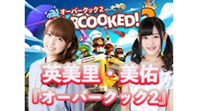2018年8月9日(木) 英美里・美佑といっしょに『オーバークック2』を遊びたい方を募集します