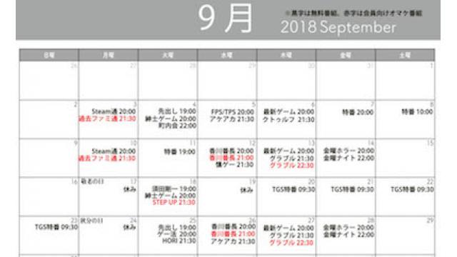 【2018年9月】番組スケジュールを更新しました【ファミ通チャンネル】
