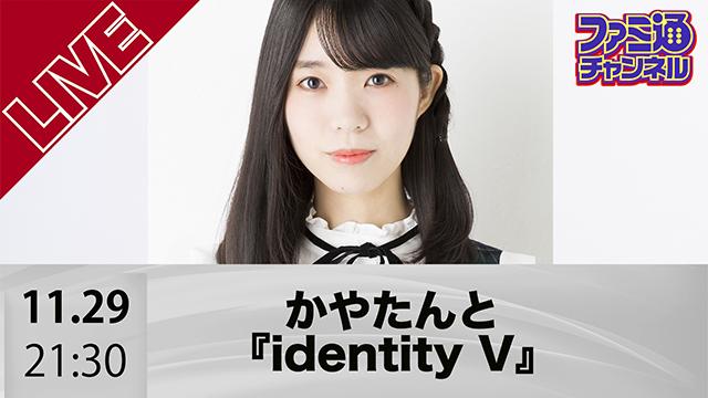 かやたんと『identity V』をプレイしたい方を大募集!