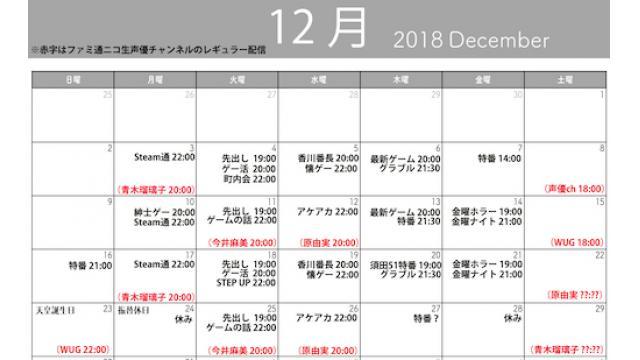 【2018年12月】番組スケジュールを更新しました【ファミ通チャンネル】