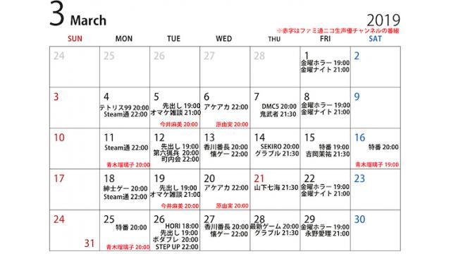 【2019年3月】番組スケジュールを更新しました【ファミ通チャンネル】