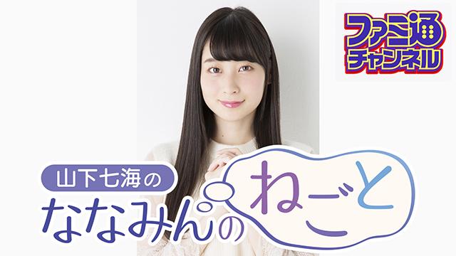 山下七海さん&田中美海さんといっしょに『マリオカート8 デラックス』をプレイしてくださる方を大募集!