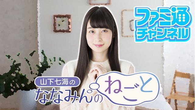 明日(2019年7月25日)の『ななみんのねごと』はお誕生日回!
