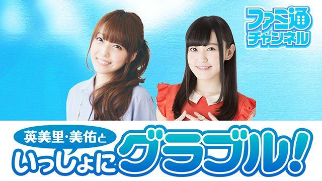 8月29日(木)に加藤英美里さん&高木美佑さんと『オバケイドロ!』で遊んでくれる方を大募集!