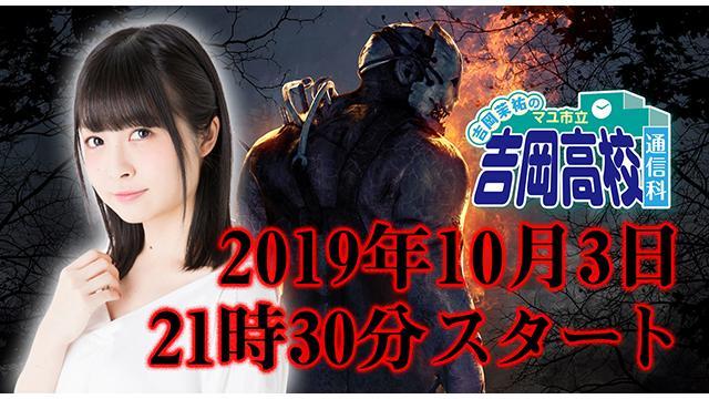 10月3日(木)吉岡茉祐さんと『Dead by Daylight』をプレイしてくれる方を大募集!