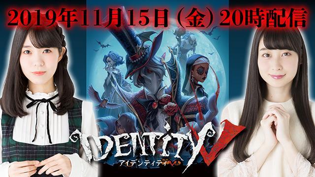 奥野香耶さん&山下七海さんと『IdentityV 第五人格』をプレイしてくれる方を大募集!