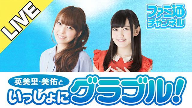 加藤英美里さん&高木美佑さんと『グランブルーファンタジー ヴァーサス』をプレイしてくれる方を大募集!