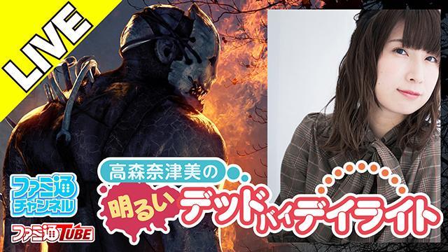 『高森奈津美の明るいデッドバイデイライト』12月7日(月)の第18回のプレイヤーを募集!