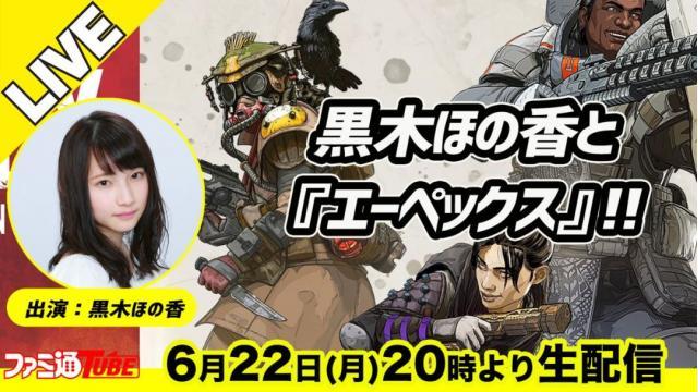 黒木ほの香さんへのお便り募集&PS4版『エーペックス レジェンズ』をプレイしてくれる方を募集!