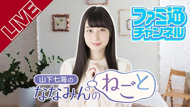 『山下七海のななみんのねごと』第18回は姫のお誕生日回&ゲスト幹葉さん!!