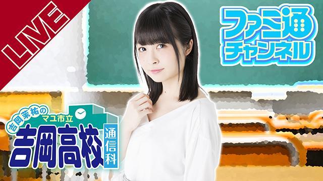 2020年11月12日(木)の『マユ通』第22回は吉岡茉祐さんお誕生日回です!