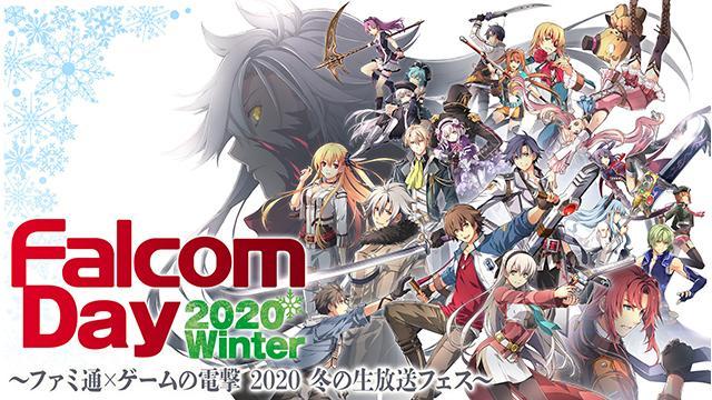 【お知らせ】12月20日(日)有料オンラインイベント「Falcom Day 2020 Winter」開催について