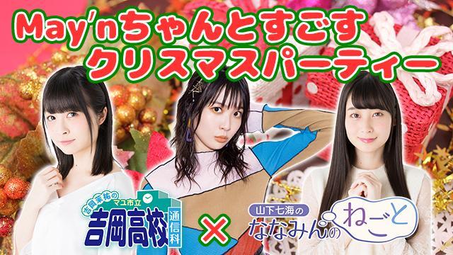 マユ通&ねごと合同特番は2020年12月12日(土)配信! おたよりも募集中!