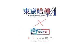 新感覚謎解きイベント「ナゾメイト」が「東京喰種トーキョーグール」とコラボ決定!