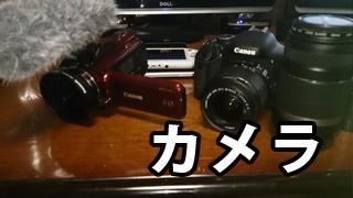 【ほぼ毎日雑記】カメラカメラカメラ