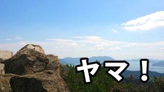【ほぼ毎日雑記】ヤマー!!