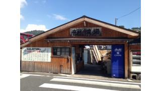 【幹事チョーのつぶやき】日本一短い定期航路 音戸渡船