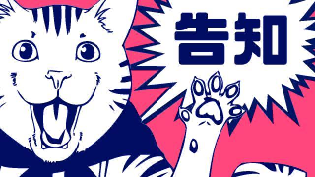 本日はポコロンダンジョンズ公式生放送『ポコ生』23回め放送! 24日はにゃんこ大戦争の生放送に突撃!
