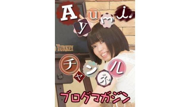 Ayumi.ちゃんネル!アーカイブ 10月31日放送分