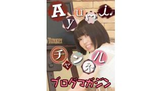 Ayumi.一問一答コーナー11/26編
