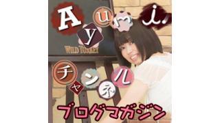 今年最後の「今月のAyumi.ちゃん♪」☆年末特大号☆