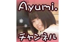 今月のAyumi.ちゃん♪