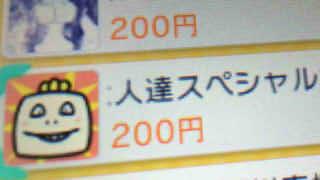 【3DSテーマ】いい大人達スペシャルボイスを早速購入してみたよ!!
