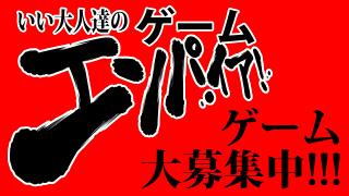 『ゲームエンパイア!実況企画係』ご案内ページ