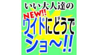 『New!! ワイドにどうでショー!』第1回放送のお詫びと対応について!