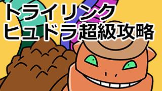 【トライリンク】いきなり難関!目指せ!ヒュドラ超級攻略!?