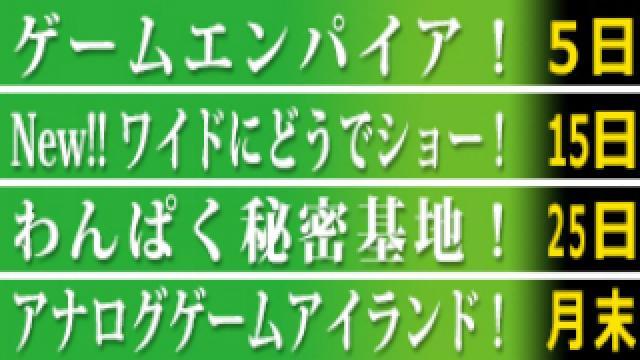 公式・チャンネル生放送スケジュールのお知らせ!(2016年9月)※9月29日更新!