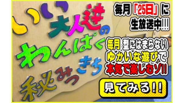 「プラバン」でハンドクラフトやるぞー!10/25はいい大人達のわんぱく秘密基地!!