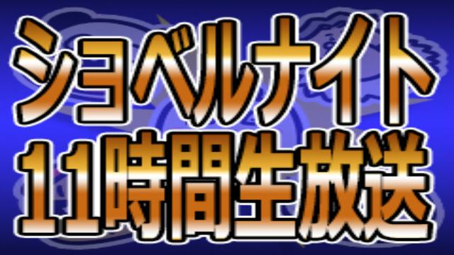緊急告知!『ショベルナイト』11時間生放送に、VGO仲間将太さんが!!